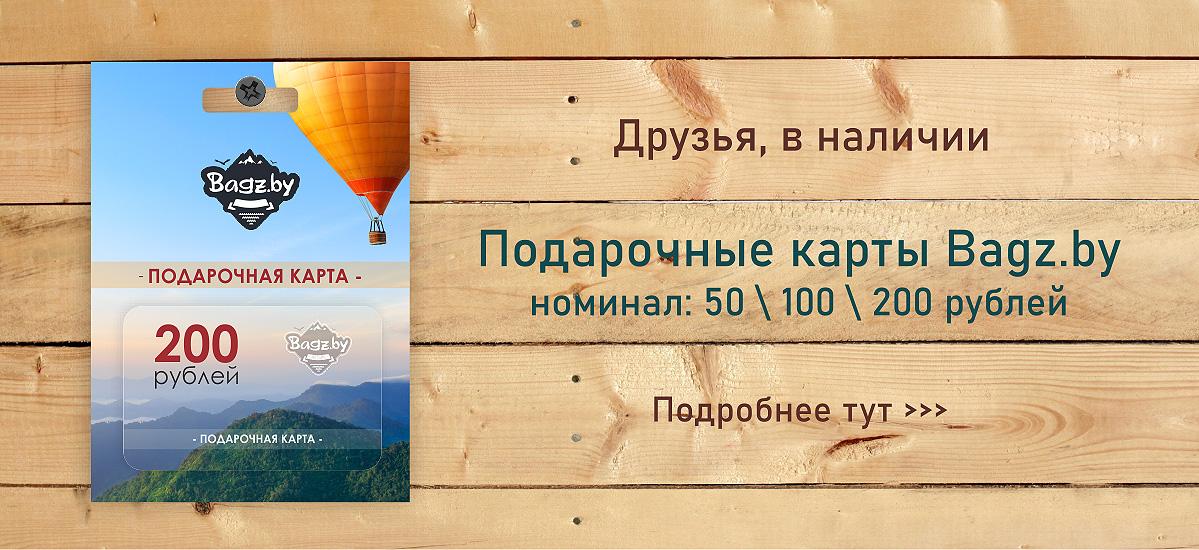 Подарочные карты Bagz.by